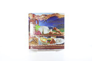 Книга Кавказская кухня Аргумент Принт