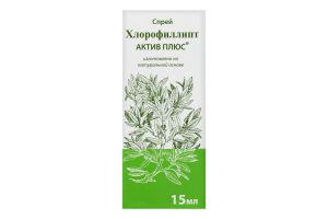 Хлорофіліпт Active Plus спрей 15мл