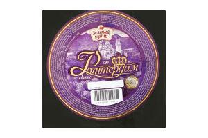 Сир твердий 40% Роттердам Classic Зелений хутір кг