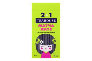 """""""Чай """"""""Маття латте"""""""" 2в1 ТМ """"""""TEAHOUSE"""""""""""