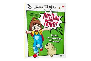 Книга Гуска яка приносить багатство Пес Мані про Money Vivat 1шт