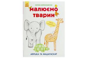 Книга Ранок Рисуем животных Австрал/Антарктида укр