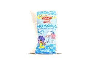 Молоко 2.6% пастеризованное Волошкове поле м/у 950г
