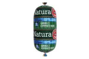 Шинка з курячого філе варена Natura м/у 360г