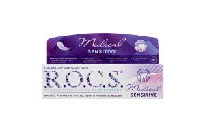 Гель для чутливих зубів Sensitive Medical R.O.C.S. 45г