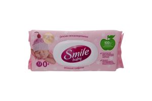 Салфетки влажные детские New born Baby Smile 72шт