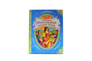 """Книга """"Белоснежка Лучшие сказки"""" Прокофьева С."""