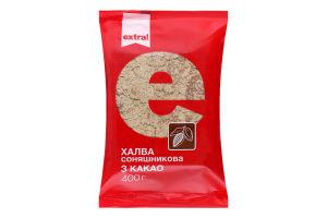 Халва Extra! подсолнечная с какао