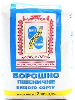 Мука пшеничная высший сорт Київмлин м/у 2кг