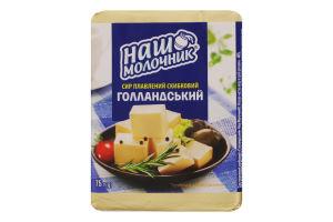 Сир плавлений 40% Голландський Наш Молочник м/у 75г
