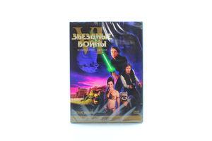 Диск DVD Звездные войны VI Возвращение джедая