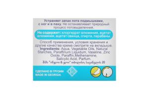 Enjoy крем-дезодорант для тіла For Man 30мл банка
