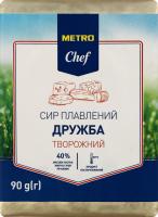 Сир 40% плавлений Дружба творожний Metro Chef м/у 90г