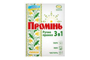 Порошок стир Промінь Лимон универсальный д/руч.ст
