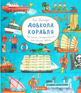 Книга Вокруг корабля Навчальна книга - Богдан 1шт