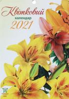 Журнал Квітковий календар 2021 рік Світовид міні 1шт
