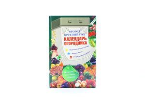Книга Огород круглый год Календарь огородника