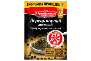 Перец черный молотый Приправка м/у 50г