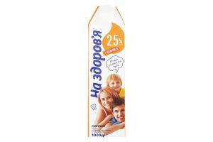 Молоко пастеризоване 2.5% На Здоровье 1л