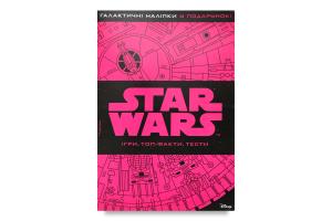 Книга Зоряні війни. Ігри. Топ-факти.Тести. Книга 2