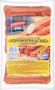 Сосиски из мяса птицы первого сорта Кировоградские Ковбасний ряд м/у 300г