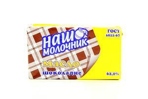 Масло шоколадное 62% Наш Молочник м/у 200г