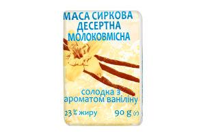 Масса творожная молокосодерж с ванилином 23%эколин
