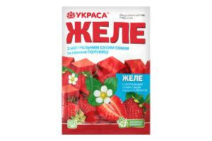 Желе с натуральным сухим соком и вкусом клубники Украса м/у 90г