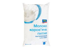 Молоко 2.5% коровье питьевое пастеризованное Aro м/у 900г