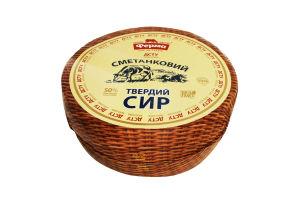 Сир 50% твердий Сметанковий Ферма кг