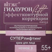 Крем для лица ночной 55+ Суперлифтинг Гиалурон Lift Вітэкс 45мл