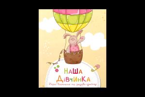Книга Наша дівчинка Перші досягнення та рекорди крихітки Виват