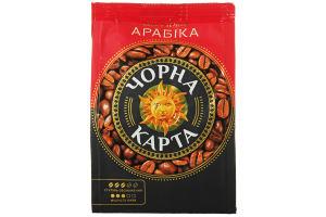 Кава натуральна смажена в зернах Арабіка Чорна карта м/у 100г