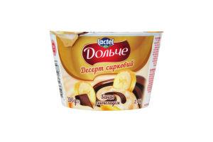Десерт Дольче банан та шоколад3,4% 200 Стакан