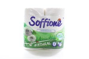 Бумага туалетная 3-х слойная Natural Soffione 4шт