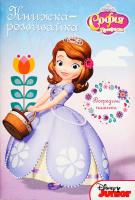 Софія Прекрасна. Книжка-розвивайка Disney арт.9604
