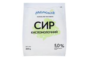 Сир кисломолочний 5% Молокія м/у 350г