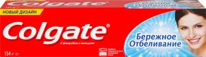 Зубна паста Colgate Дбайливе Відбілювання 100мл (153г)