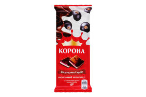 Шоколад молочний Смородина і крем Корона м/у 85г
