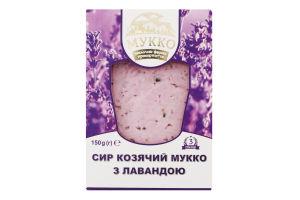 Сыр 47% козий с лавандой Мукко к/у 150г