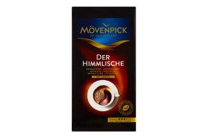 Кава Movenpick Der Himmlische мелена 250г