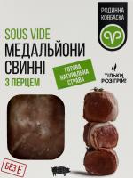 Медальйони свинячі з перцем Sous Vide Родинна ковбаска кг