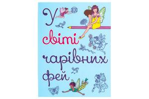 Книга У світі чарівних фей