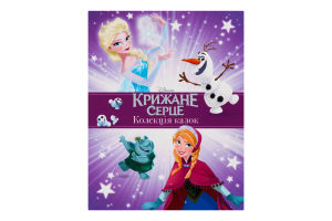Книга для детей от 3лет Ледяное Сердце Коллекция сказок Disney Egmont 1шт