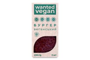 Бургер заморожений Веганський Wanted Vegan к/у 230г