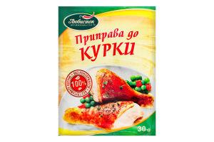 Приправа к курице Любисток 30г