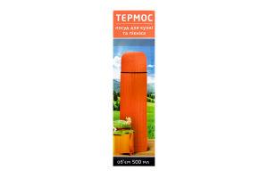 Термос оранжевый 500мл