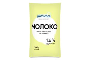 Молоко 1.6% Молокія м/у 900г