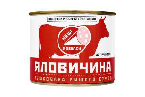 Яловичина тушкована Наші Ковбаси з/б 525г