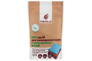 Средство для выведения пятен из цветных вещей Tortilla 200г